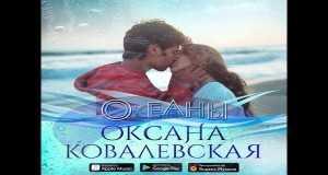 Okeany