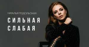 Silnaya Slabaya