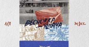 Vesnovka-Ushacha