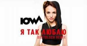 Ya Tak Lyublyu  (Bestoloch Remix)