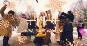 Zіma Zіma Kalyady