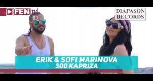 300 Kapriza