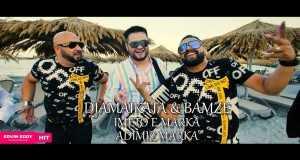 Bamze - Imeto E Marka