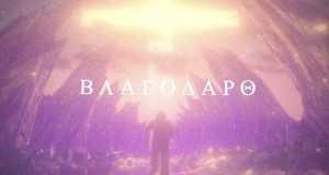 Blagodarq (Slowed Remix)
