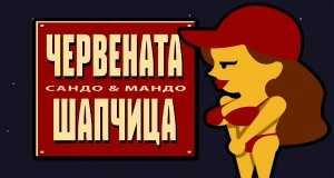 Chervenata Shapchica