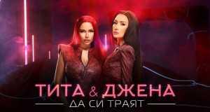 Da Si Trayat Music Video