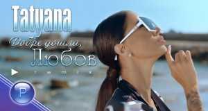 Dobre Doshla, Lyubov (Remix)