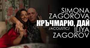 Krychmaryu Day   (Acoustic)