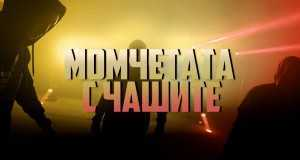 Momchetata S Chashite