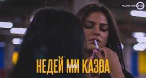 NEDEI MI KAZVA