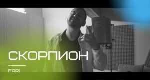 Scorpion Music Video