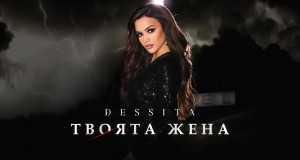 Song: Tvoyata Jena