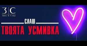 Tvoyata Usmivka