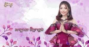 Chao Niek Yeay Ta