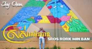 Sros Rork Min Ban