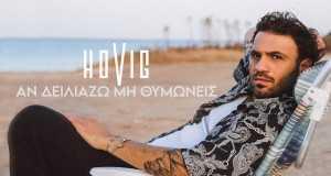 An Diliazo Mi Thimwneis