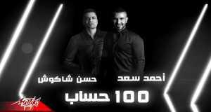 100 Hesab