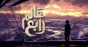 3Alam Rabe3