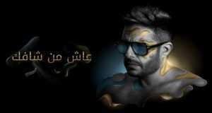 Aash Min Shafak