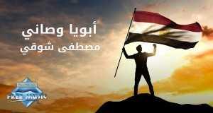 Abouya Wassany