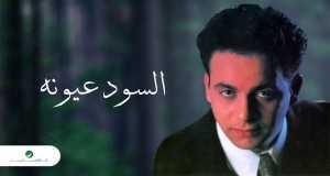 Al Sood Oyouno