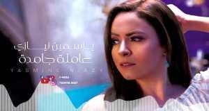 Amla Gamda