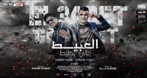 El3Abet Gay Yzit