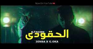 El7Akode