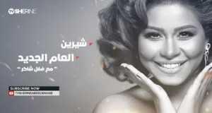 El A'am El Jadid