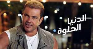 El Donia El Helwa