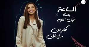 El Sa3A Bta3T Abl El Noum