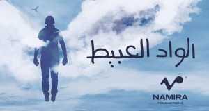 El Wad El Abeet