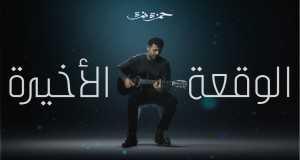 El Waqaa El Akheera
