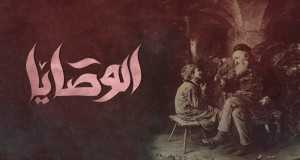 El Wasaya