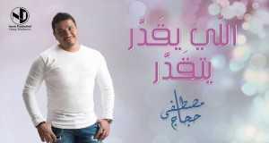 Elly Yeqadar Yetqadar