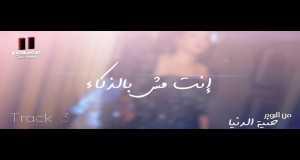 Enta Mosh Belzaka2