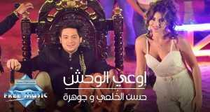 Ew3A El Wa7Sh