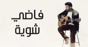 Fady Shewaya Music Video