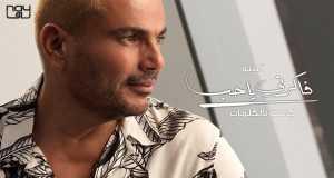 Fakerny Ya Hob عمرو دياب