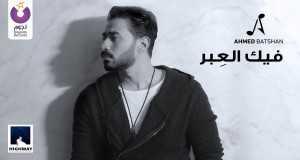 Feek El Ebar