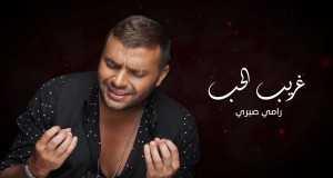 Ghareeb El Hob