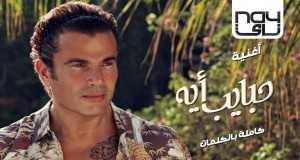 Habayeb Eh