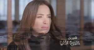 Halawat Al Dounia
