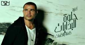Helwa El Bedayat