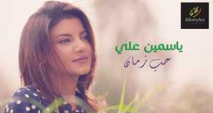 Hob Zaman