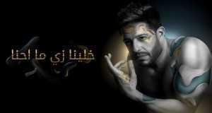 Khallina Zay Mahna