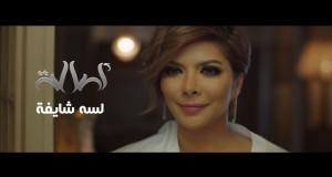 Lesa Shayfa