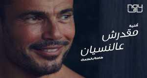 Ma'darsh Al Nesyan