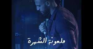 Mal3Ona El Shohra