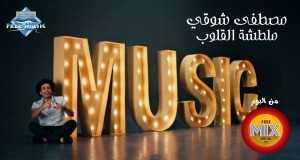 Maltashet El 2Loub